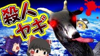 【ゆっくり実況】人類皆殺し!?世界最強のヤギが巨大な宇宙船を爆発させた結果…!【たくっち】