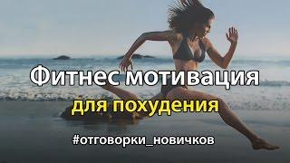 Фитнес мотивация для похудения. Отговорки новичков