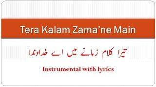 Tera Kalam Zamane Main: Instrumental with lyrics