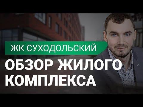 ЖК Суходольский Квартал в Екатеринбурге: обзор инфраструктуры, жилого комплекса и квартир