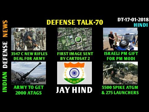 Indian Defence News,Defense Talk,1 st image taken by Cartosat 2,new rifles for army,spike atgm,Hindi