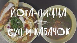 Йога пицца + суп и кабачок