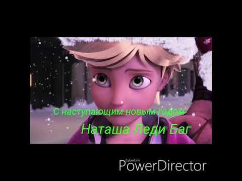 Леди Баг и Супер кот песня Новогодняя