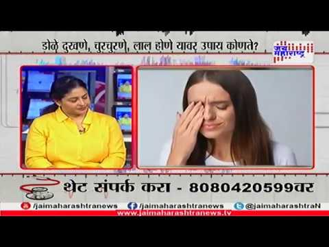 Lifeline with Dr. Leena doshi on Eye disease with Pollution