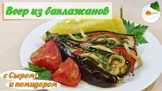 Веер из баклажанов с помидорами и сыром моцарелла, запеченные в духовке (a fan of eggplant)