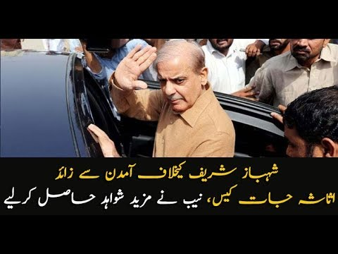 NAB gets more evidence against Shahbaz Sharif