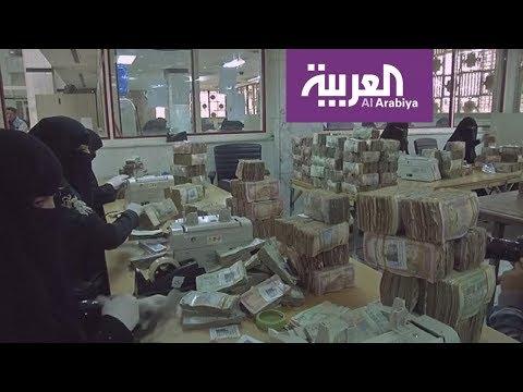 إجراءات مصرفية في عدن لإنقاذ الريال اليمني  - نشر قبل 7 ساعة