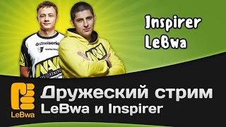 Дружеский стрим - LeBwa и Inspirer