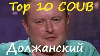 Top 10 Coub Должанский