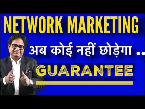 NETWORK MARKETING अब कोई नही छोडेगा   mlm  hindi   naswiz   motivational video