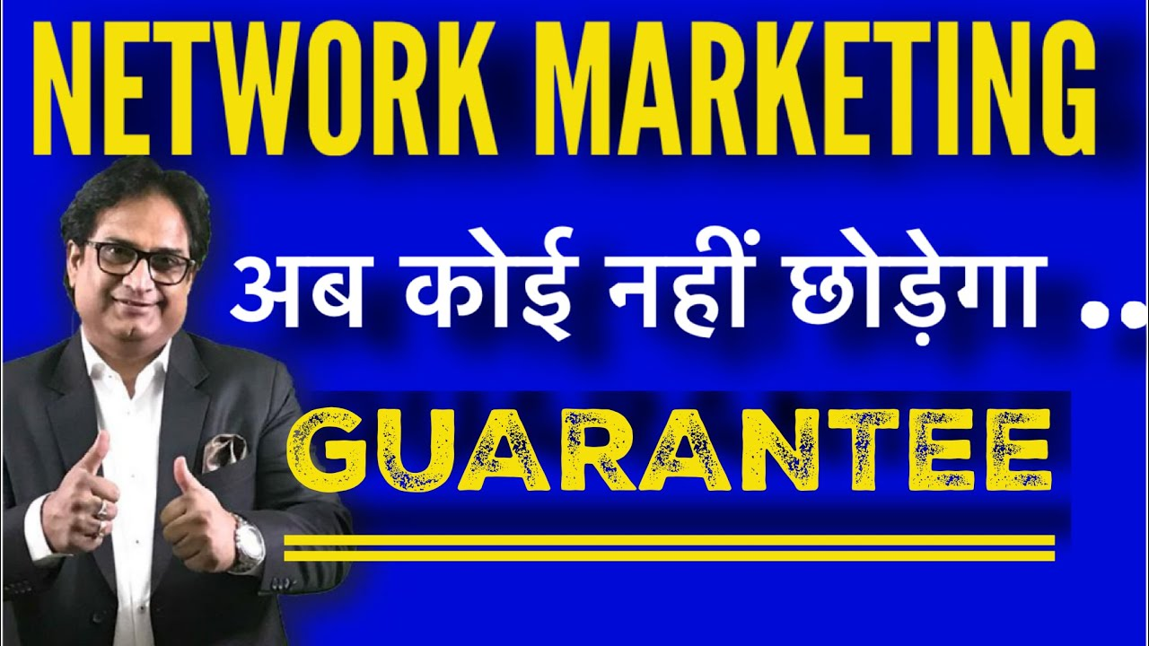 NETWORK MARKETING अब कोई नही छोडेगा | Motivational Video !! Deepak Bhambri!! 9873876888 !!