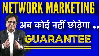 NETWORK MARKETING अब कोई नही छोडेगा | mlm| hindi | naswiz | motivational video