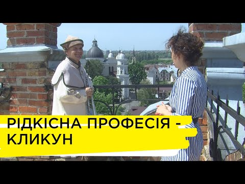Суспільне Волинь: Андрій Єдинак   луцький кликун, розповідає про особливості своєї професії