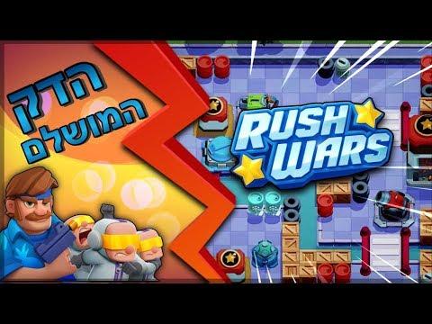 #TaLord עולים כוכבים עם הדק הכי מהיר במשחק החדש Rush Wars