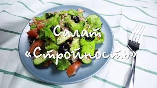 Быстрый рецепт: готовим полезный салат с рыбой