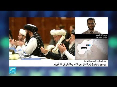 أسبوع -خفض العنف- في أفغانستان يبدأ السبت.. ماذا يعني؟