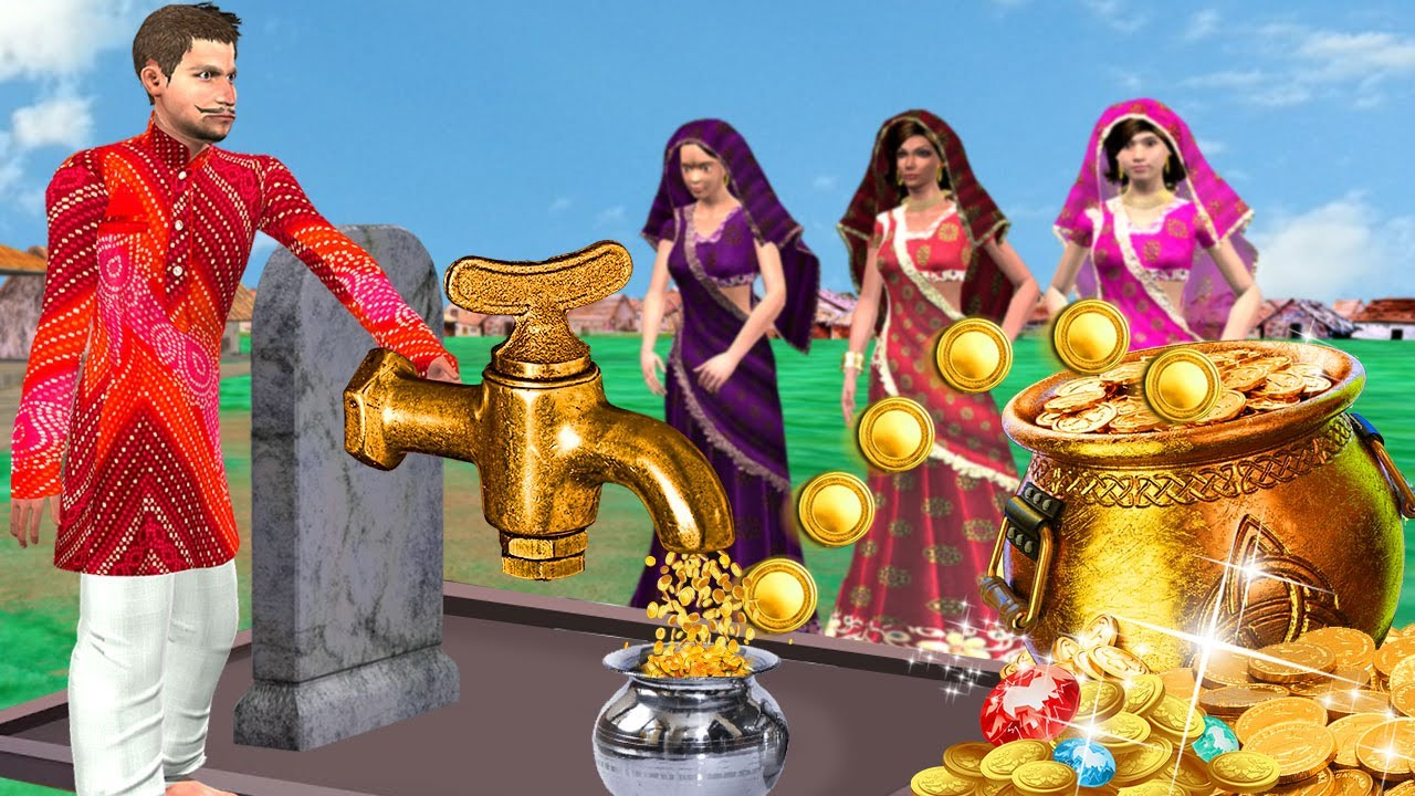 Download जादुई  गोल्डन नल Magical Water Tap Funny Comedy Story Hindi Kahani हिंदी कहानियां Hindi Kahaniya