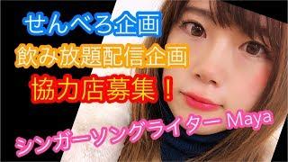 【粋な居酒屋さん募集〜!!!】 thumbnail