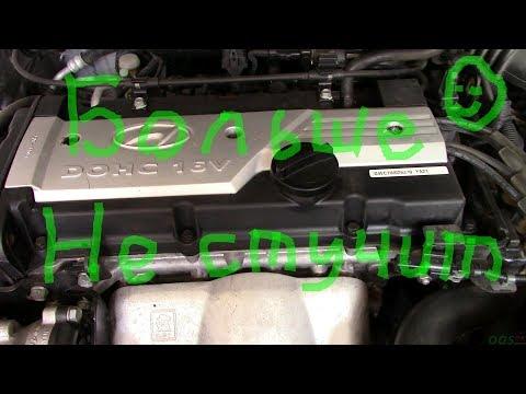 Стук двигателя Hyundai Accent гидрокомпенсаторы