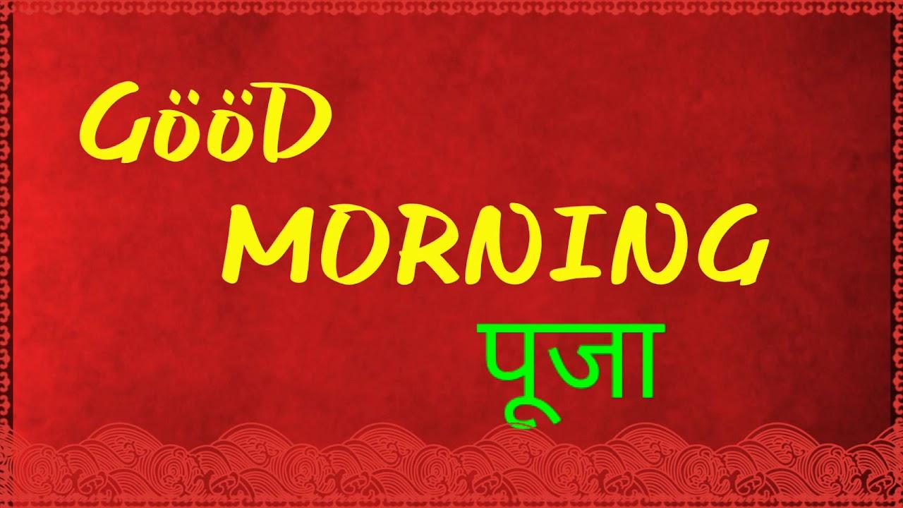Good Morning Puja Youtube