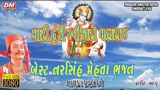 Mari Hundi Swikaro Maharaj | Narsinh Mehta | Gujarati Bhajan | Prabhatiya | Praful Dave