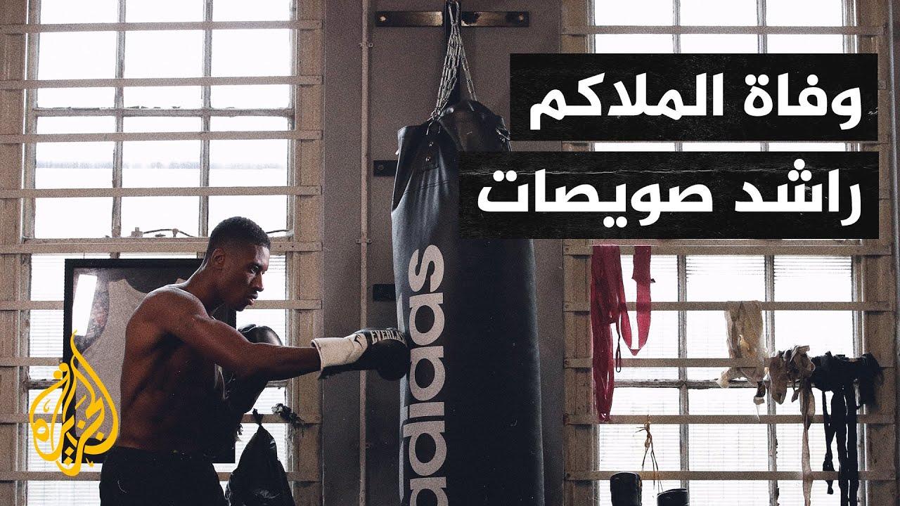 وفاة الملاكم الأردني -راشد صويصات- إثر إصابته في بطولة دولية  - 08:57-2021 / 4 / 29