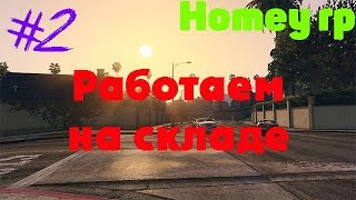 Homey Role Play #2 Работаем на складе