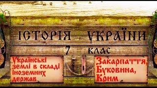 Українські землі в складі іноземних держав XIV-XV ст. (укр.) Історія України, 7 клас.