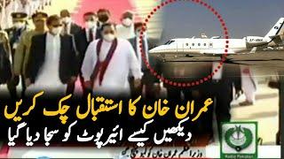 Imran Khan Great Welcome In Sri Lanka  News Today   Airline   Pakistan Sri Lanka Relations