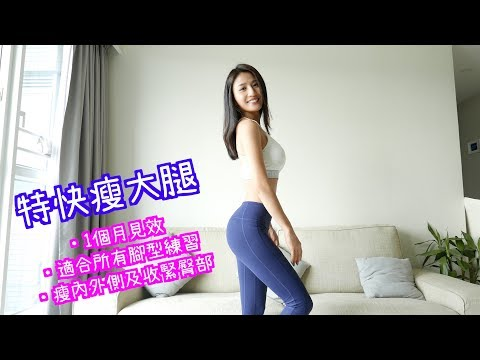 特快瘦大腿(減外內側及收緊臀部) 1個月內見效 //Slimmer thighs in one month