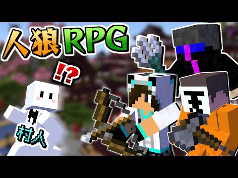 【人狼RPG】村人なのに人狼!?新役職『狼憑き』が追加された人狼RPG!【マイクラ】