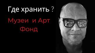 Где Хранить? Как Страховать? Олег Насобин