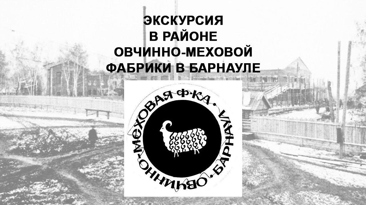 Экскурсия в районе овчинно-меховой фабрики в Барнауле