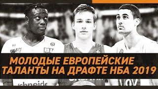 ЛУЧШИЕ ЕВРОПЕЙЦЫ НА ДРАФТЕ NBA 2019