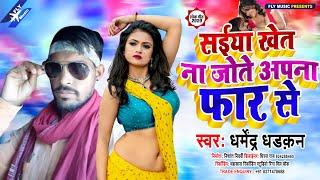 धर्मेंद्र धड़कन का सुपरहिट सॉन्ग/ सईया खेत ना जोते अपना फार से | New Bhojpuri Hit Song 2020