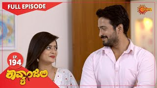 Kavyanjali - Ep 194 | 01 May 2021 | Udaya TV Serial | Kannada Serial