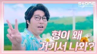 [형이 왜 거기서 나와?]  딘딘, 대도서관, 김종민|Stone Music+