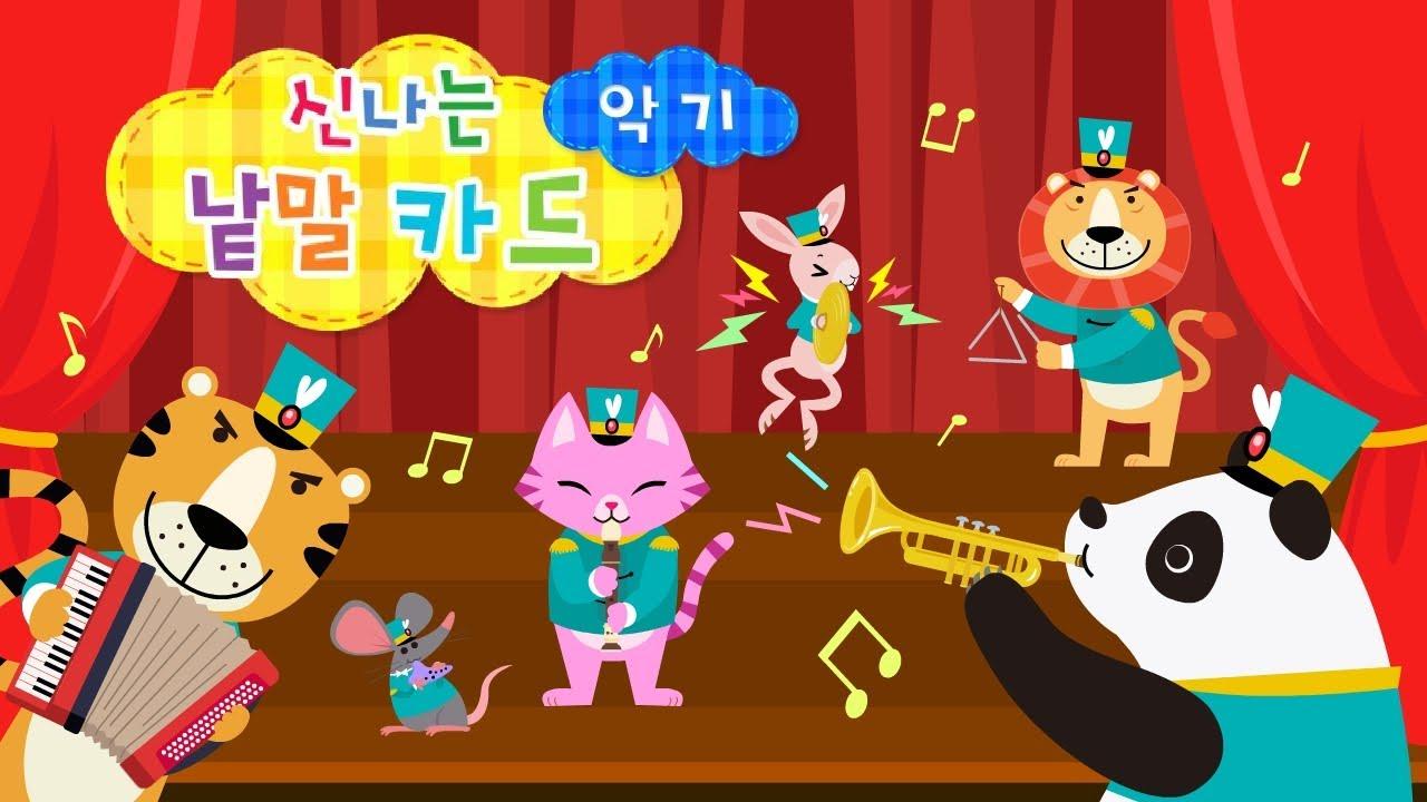 [신나는 한글공부] 악기 낱말카드   동물 음악단   악기 소리   악기 이름 플래시카드
