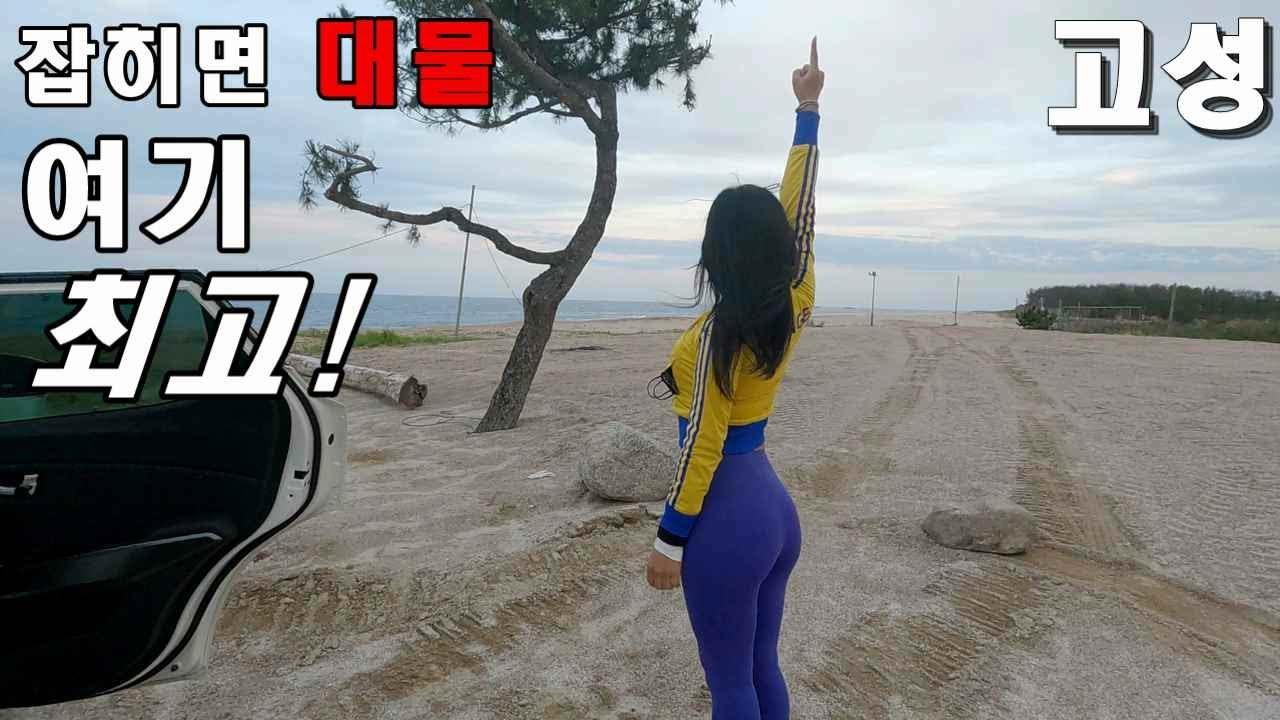 강원도!고성!최고! 잡히면 대물!이런 날 큰 게 온다!캠핑 낚시 포인트.입질!뷰 대박!손 맛 대박!came to catch a big fish Beach fishing초보원투낚시