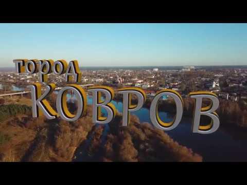 Ковров, район Старый город