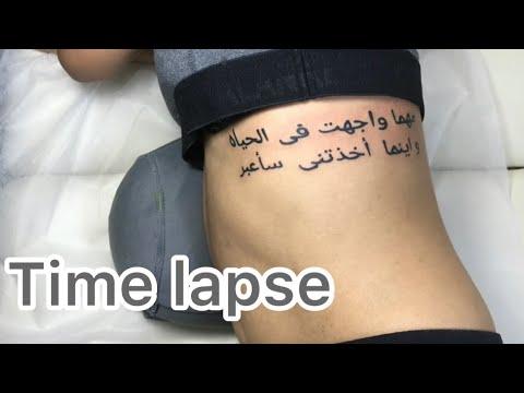 Download Ribcage Tattoo Arabic font (saitamatattoo) Ep17 Music: Outside Musician: @iksonmusic