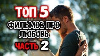 ТОП 5 | ФИЛЬМЫ ПРО ЛЮБОВЬ | ЧАСТЬ 2