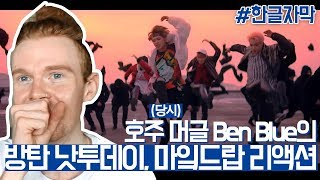 [한글자막] (당시) 호주 머글이었던 Ben Blue의, 방탄소년단 Not Today, Mic Drop 리액션