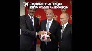 Владимир Путин: спасибо, thank you, shukraan...