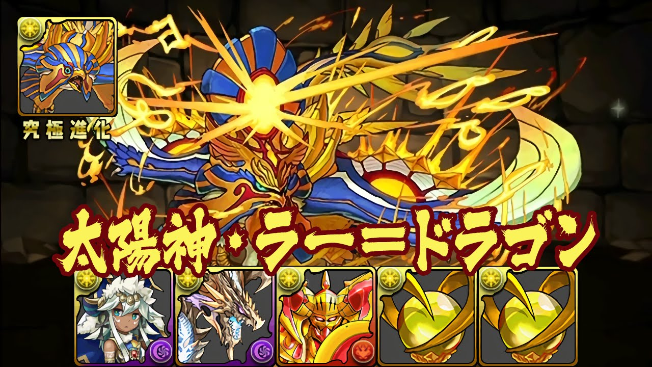 【パズドラ】太陽神・ラー=ドラゴンに究極進化してみた 龍族 ...