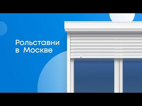 Рольставни в Москве. Установка автоматических роллет в магазине.