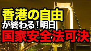 香港の自由が終わる!明日国家安全法可決【及川幸久−BREAKING−】