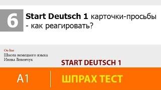 Карточки-просьбы экзамена Старт Дойч А1 (Start Deutsch) по немецкому языку - как реагировать?