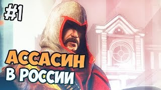 АССАСИН В РОССИИ - Assassins Creed Chronicles Russia