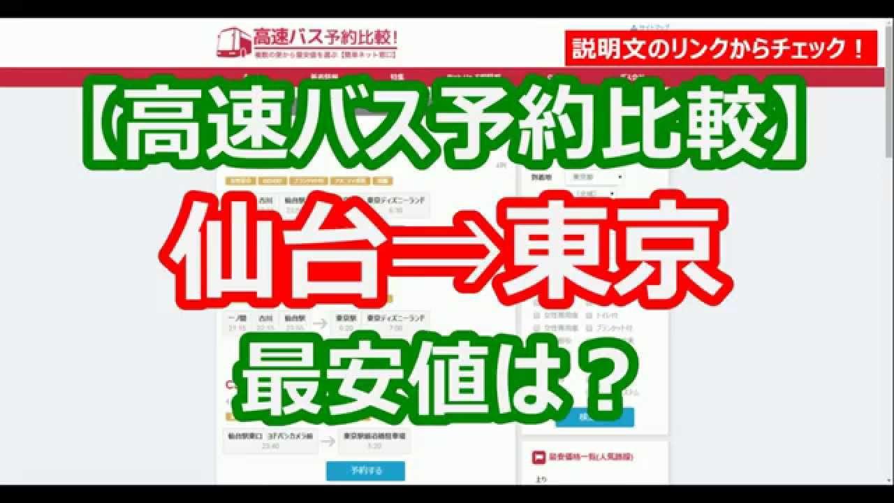 東京仙臺間を格安で予約するには【高速バス予約比較】 - YouTube